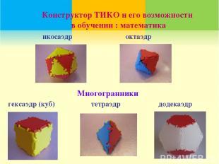 икосаэдр тетраэдр гексаэдр (куб) октаэдр додекаэдр Конструктор ТИКО и его возмож