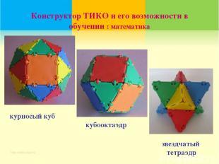 Конструктор ТИКО и его возможности в обучении : математика звездчатый тетраэдр к