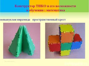 невыпуклая пирамида пространственный крест Конструктор ТИКО и его возможности в