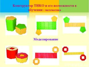 Конструктор ТИКО и его возможности в обучении : математика Моделирование