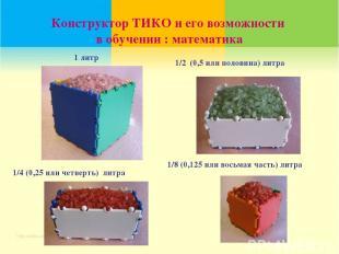 1 литр 1/2 (0,5 или половина) литра 1/4 (0,25 или четверть) литра 1/8 (0,125 или