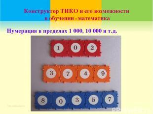 Конструктор ТИКО и его возможности в обучении : математика Нумерация в пределах