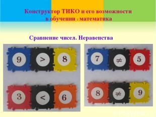 Конструктор ТИКО и его возможности в обучении : математика Сравнение чисел. Нера