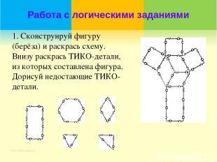 Работа с логическими заданиями 1. Сконструируй фигуру (берёза) и раскрась схему.