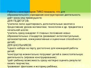 Работа с конструктором ТИКО показала, что для образовательного учреждения констр