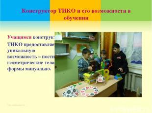 Конструктор ТИКО и его возможности в обучении Учащимся конструктор ТИКО предоста
