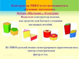 Конструктор ТИКО и его возможности в обучении: математика Наборы «Школьник», «Ге