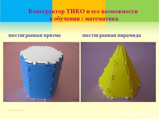 шестигранная призма шестигранная пирамида Конструктор ТИКО и его возможности в обучении : математика
