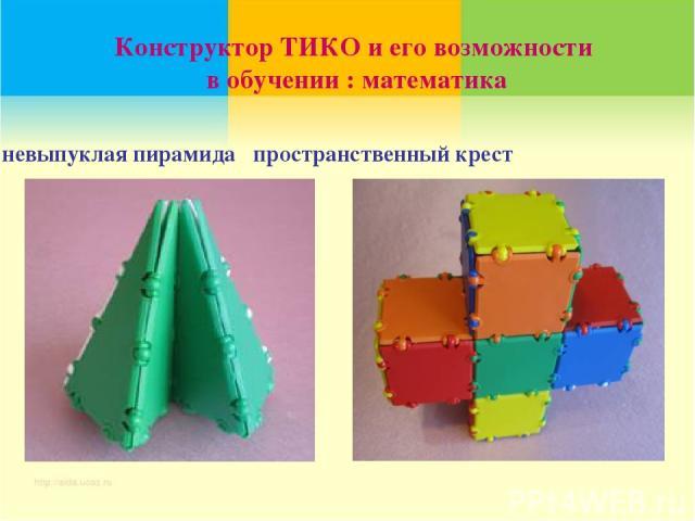 невыпуклая пирамида пространственный крест Конструктор ТИКО и его возможности в обучении : математика