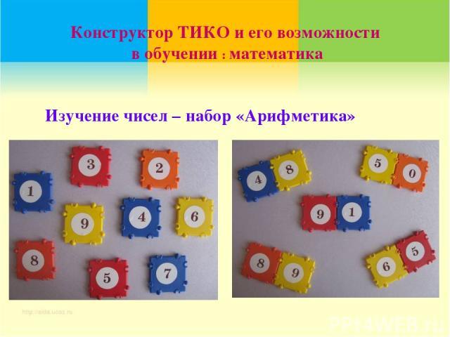Конструктор ТИКО и его возможности в обучении : математика Изучение чисел – набор «Арифметика»