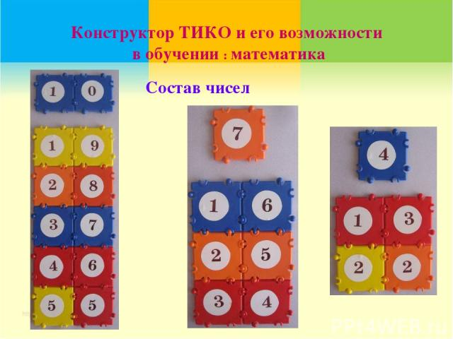 Конструктор ТИКО и его возможности в обучении : математика Состав чисел