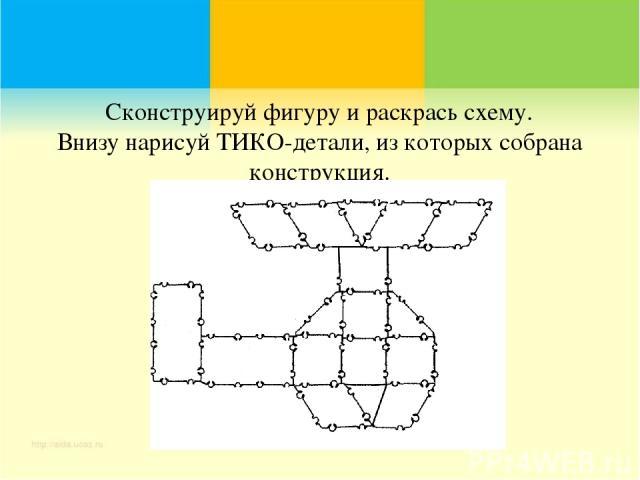 Сконструируй фигуру и раскрась схему. Внизу нарисуй ТИКО-детали, из которых собрана конструкция.