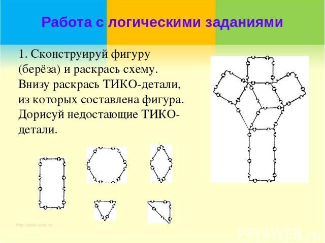 Работа с логическими заданиями 1. Сконструируй фигуру (берёза) и раскрась схему. Внизу раскрась ТИКО-детали, из которых составлена фигура. Дорисуй недостающие ТИКО-детали.