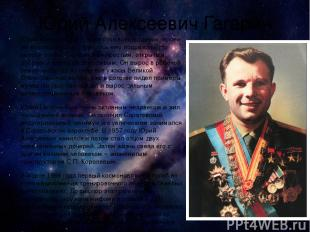 Юрий Алексеевич Гагарин Юрий Алексеевич Гагарин стал всенародным героем, им восх
