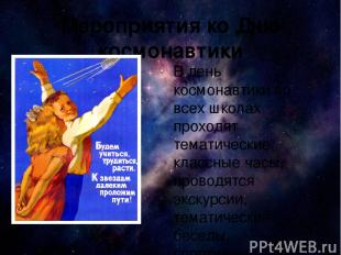 Мероприятия ко Дню космонавтики В день космонавтики во всех школах проходят тема