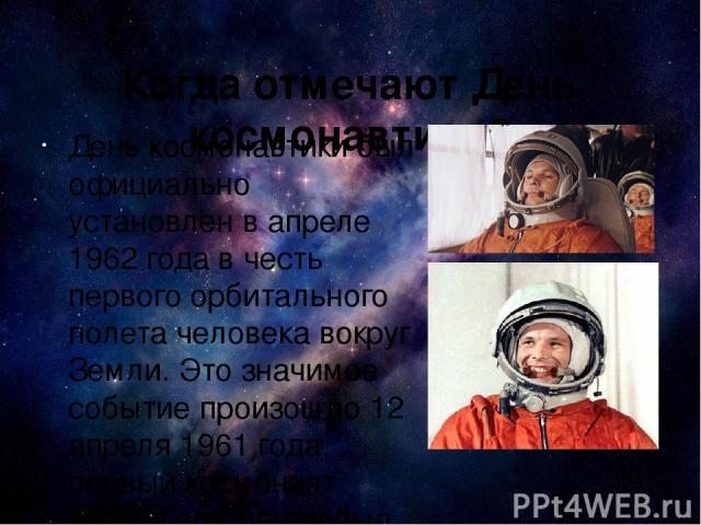 Когда отмечают День космонавтики? День космонавтики был официально установлен в апреле 1962 года в честь первого орбитального полета человека вокруг Земли. Это значимое событие произошло 12 апреля 1961 года, первый космонавт Юрий Гагарин пробыл в ок…