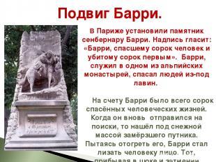 В Париже установили памятник сенбернару Барри. Надпись гласит: «Барри, спасшему