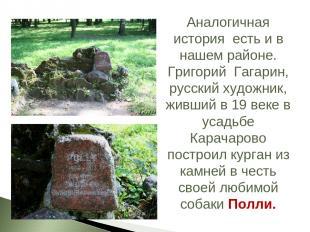 Аналогичная история есть и в нашем районе. Григорий Гагарин, русский художник, ж