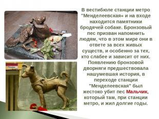"""В вестибюле станции метро """"Менделеевская« и на входе находится памятники бродяче"""