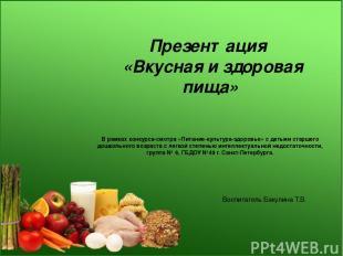 Презентация «Вкусная и здоровая пища» В рамках конкурса-смотра «Питание-культура