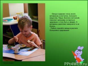 - Овощи содержат очень много витаминов и клетчатки, полезного вещества. Пища, бо