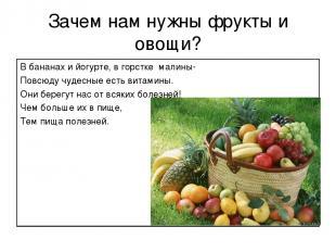 Зачем нам нужны фрукты и овощи? В бананах и йогурте, в горстке малины- Повсюду ч