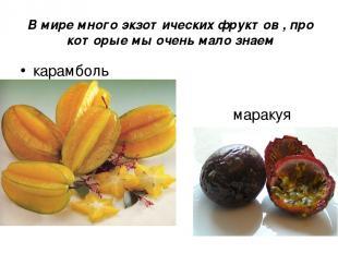 В мире много экзотических фруктов , про которые мы очень мало знаем карамболь ма