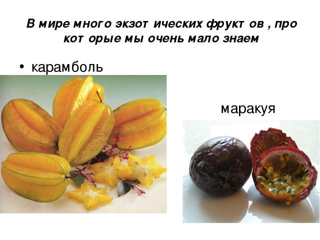 В мире много экзотических фруктов , про которые мы очень мало знаем карамболь маракуя