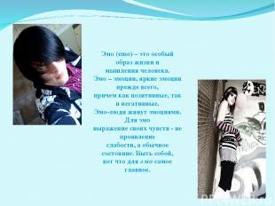 Эмо (emo) – это особый образ жизни и мышления человека. Эмо – эмоции, яркие эмоц