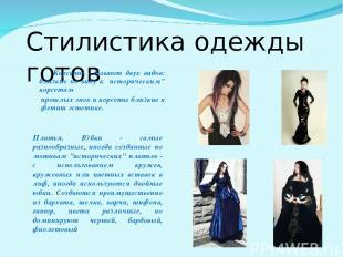 Стилистика одежды готов Корсеты - бывают двух видов: близкие по виду к историчес