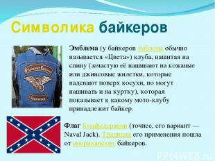 Символика байкеров Флаг Конфедерации (точнее, его вариант— Naval Jack). Традици
