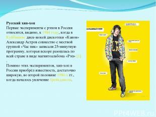 Русский хип-хоп Первые эксперименты с рэпом в России относятся, видимо, к 1984 г