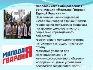 Всероссийская общественная организация «Молодая Гвардия Единой России» — Заявлен