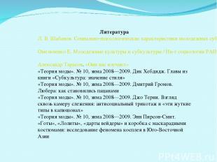 Литература Л.В.Шабанов. Социально-психологические характеристики молодежных су