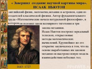 « Завершил создание научной картины мира». ИСААК НЬЮТОН он изложил закон всемирн
