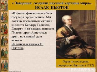 «В философии не может быть государя, кроме истины. Мы должны поставить памятники