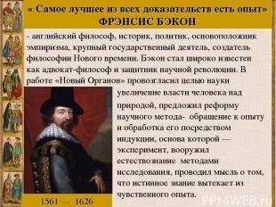 « Самое лучшее из всех доказательств есть опыт» ФРЭНСИС БЭКОН 1561—1626 -анг