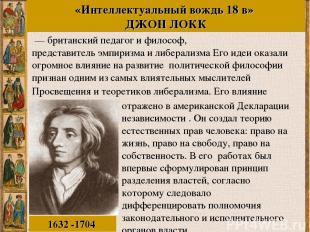 Просвещения и теоретиков либерализма. Его влияние 1632 -1704 «Интеллектуальный