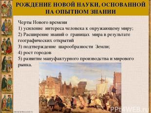 Черты Нового времени 1) усиление интереса человека к окружающему миру; 2) Расшир