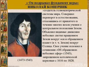 Коперник Н. польский астроном, -создатель гелиоцентрической системы мира. Соверш