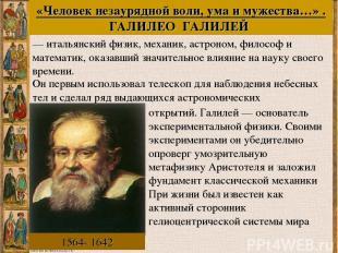 «Человек незаурядной воли, ума и мужества…» . ГАЛИЛЕО ГАЛИЛЕЙ 1564- 1642 Он перв