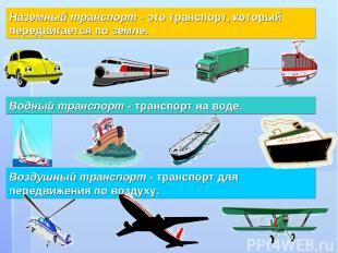 Воздушный транспорт - транспорт для передвижения по воздуху. Наземный транспорт