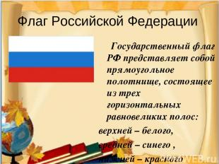 Флаг Российской Федерации Государственный флаг РФ представляет собой прямоугольн
