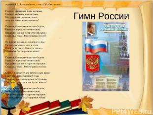 Гимн России (музыка А.В. Александрова, слова С.В.Михалкова) Россия - священная н