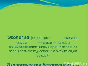 Эколо гия(отдр.-греч. οἶκος—жилище, дом, иλόγος—наука)—наукао взаимодейс