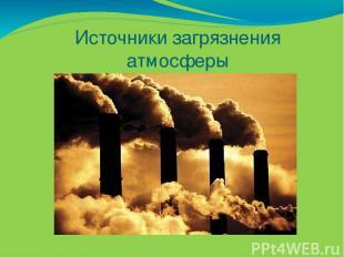 Источники загрязнения атмосферы