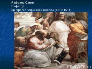 "Рафаэль Санти Пифагор на фреске ""Афинская школа« (1510-1511)"