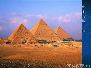 И вот, наконец, Пифагор в Египте. Сначала он учится в школе писцов. Дальнейшее о