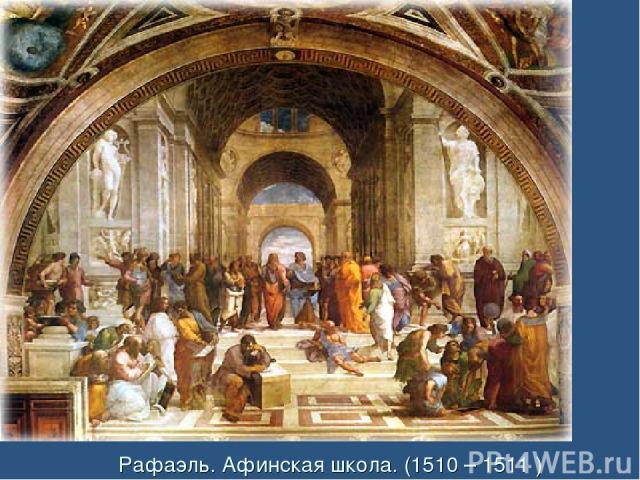 Рафаэль. Афинская школа. (1510 – 1511 )