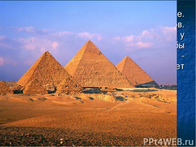 И вот, наконец, Пифагор в Египте. Сначала он учится в школе писцов. Дальнейшее образование получает у египетских жрецов. И чтобы проникнуть в «святая святых» - египетские храмы –принимает посвящение в сан жреца.